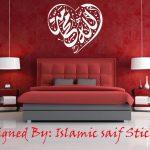 Décoration murale islamique