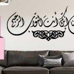 Deco stickers islam