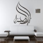 Deco sticker calligraphie