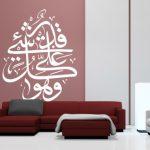 Deco stickers musulman