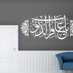 Stickers muraux en arabe