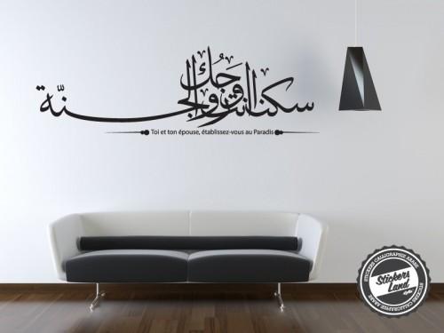 photo stickers muraux islam